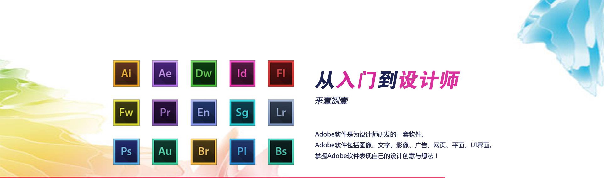 南京网页设计师精英班培训课程