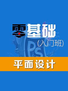 广告精讲班 - 南京平面设计培训班