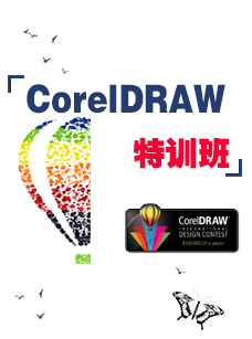 CorelDRAW精讲班 - 南京平面设计培训班