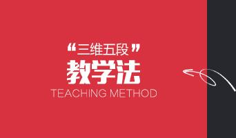 三维五段教学法