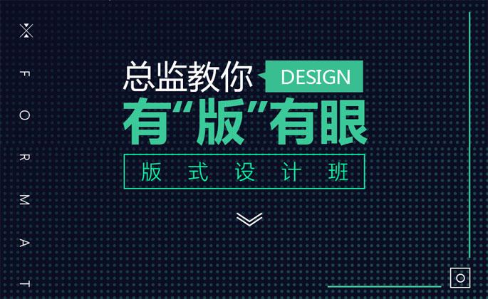 壹捌壹版式设计课程配图