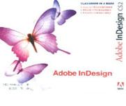 南京InDesign培训