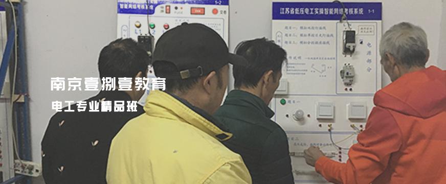 南京高压电工证培训配图