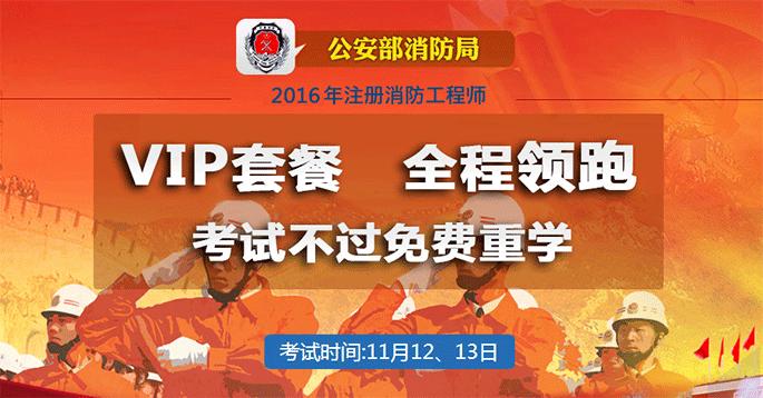 南京环球网校一级消防工程师VIP套餐班配图