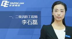 李石磊——环球网校教师