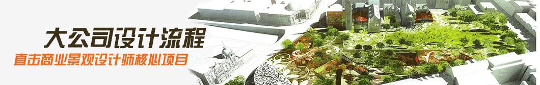 南京景观设计培训班--我们贴心服务一对一解决