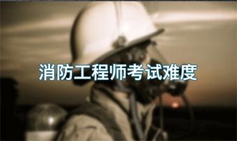 消防 工程师考试难度