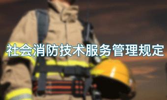 社会消防技术服务管理规定