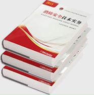 环球二级消防工程师课本