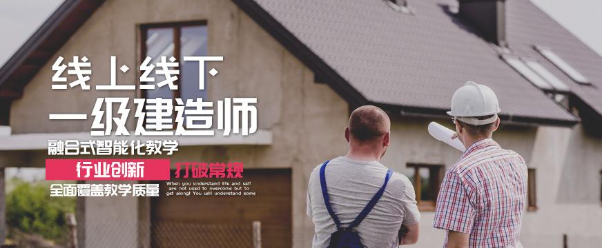 重庆优路教育一级建造师培训