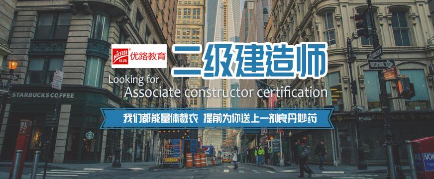 郑州优路二级建造师培训