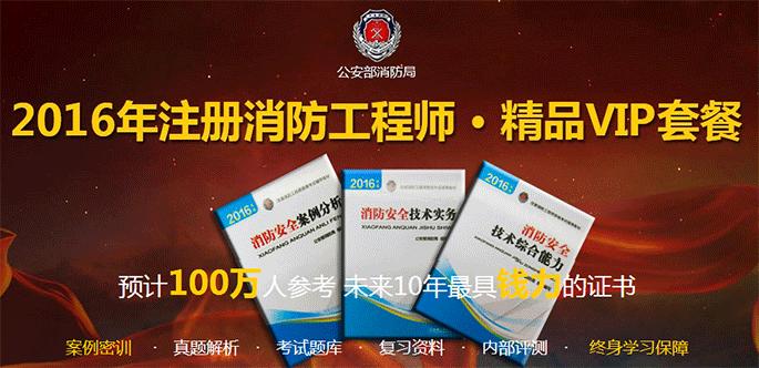 南京注册消防工程师精品VIP套餐配图