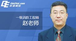 赵老师——消防工程师辅导优选人