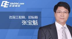 张宝魁——环球网校资深资深老师