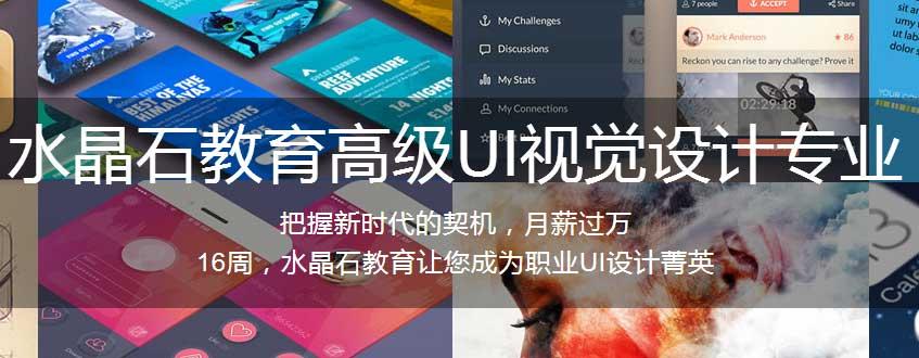 南京水晶石UI设计培训配图