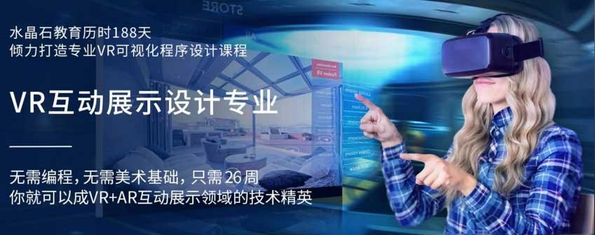 南京VR互动展示设计培训班