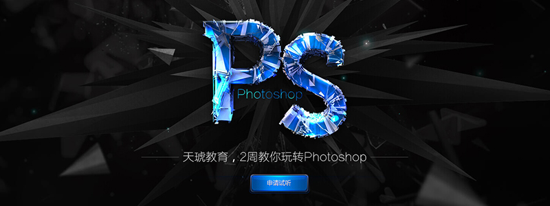 南京photoshop培训