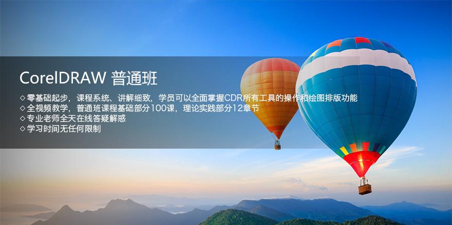 南京CorelDRAW软件培训